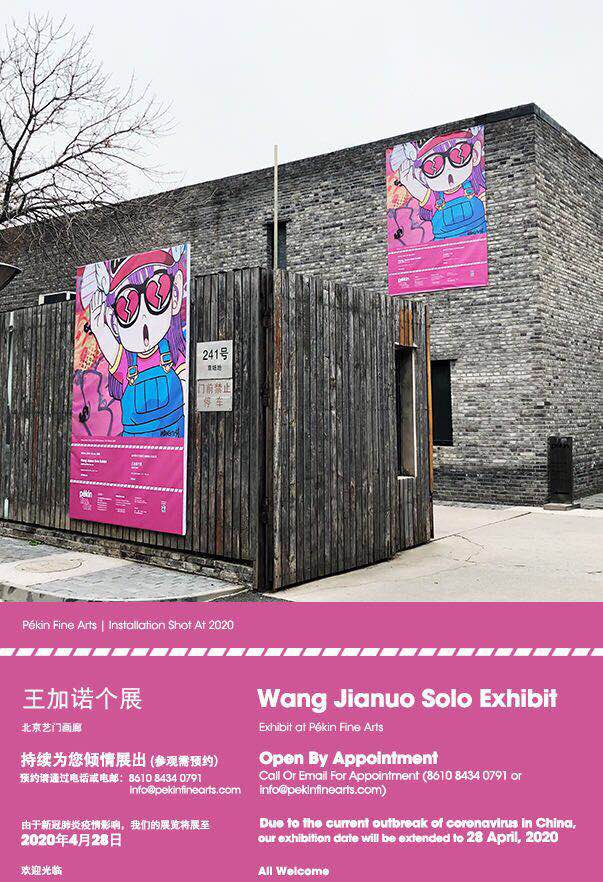北京艺门画廊目前在北京进行的王加诺个展。Wang Jianuo Solo Exhibit is currently on display at Pékin Fine Arts in Beijing.jpg