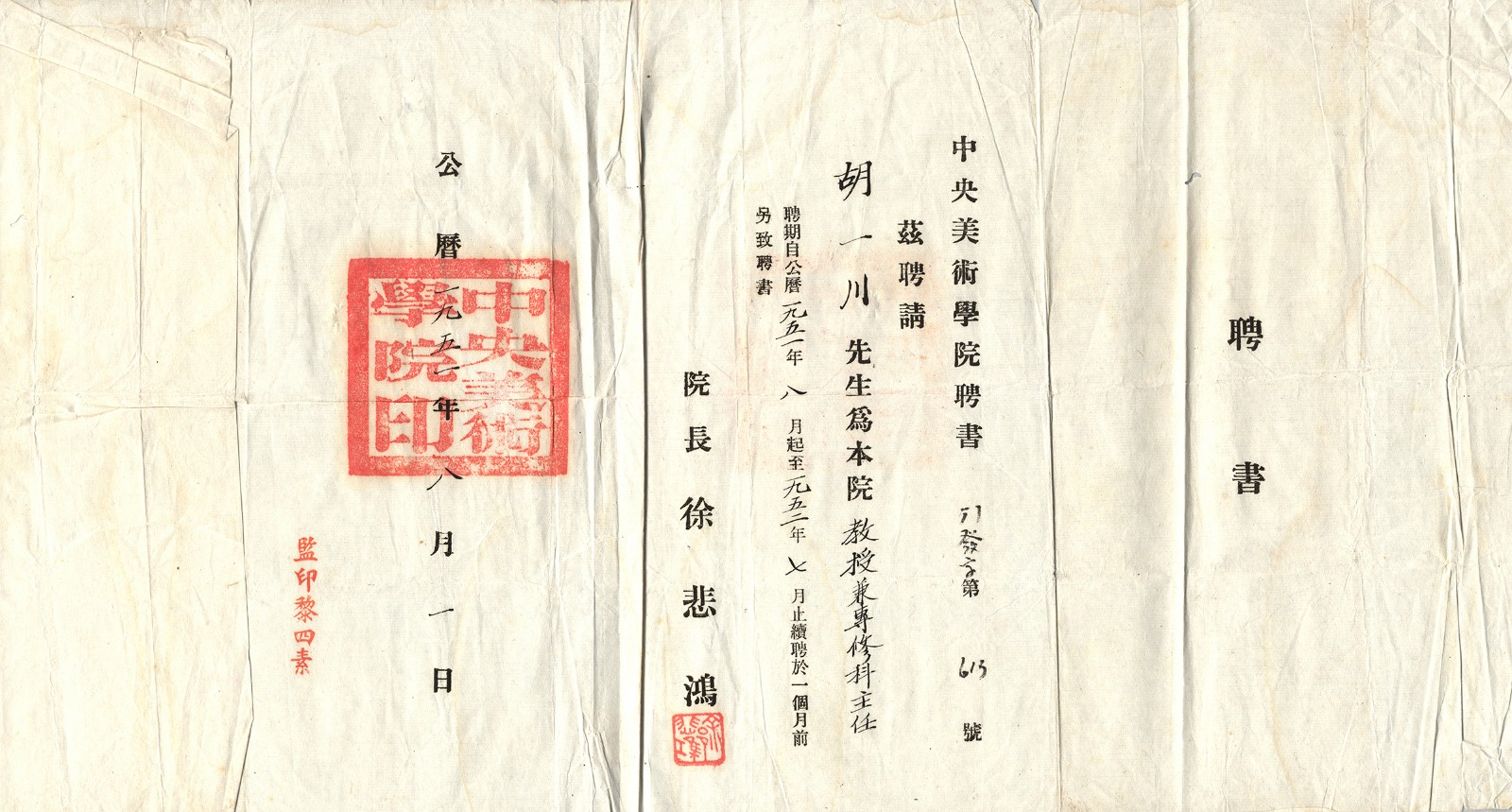 6 1951年,中央美术学院聘请胡一川为教授兼专修科主任聘书(广州美术学院提供).jpg
