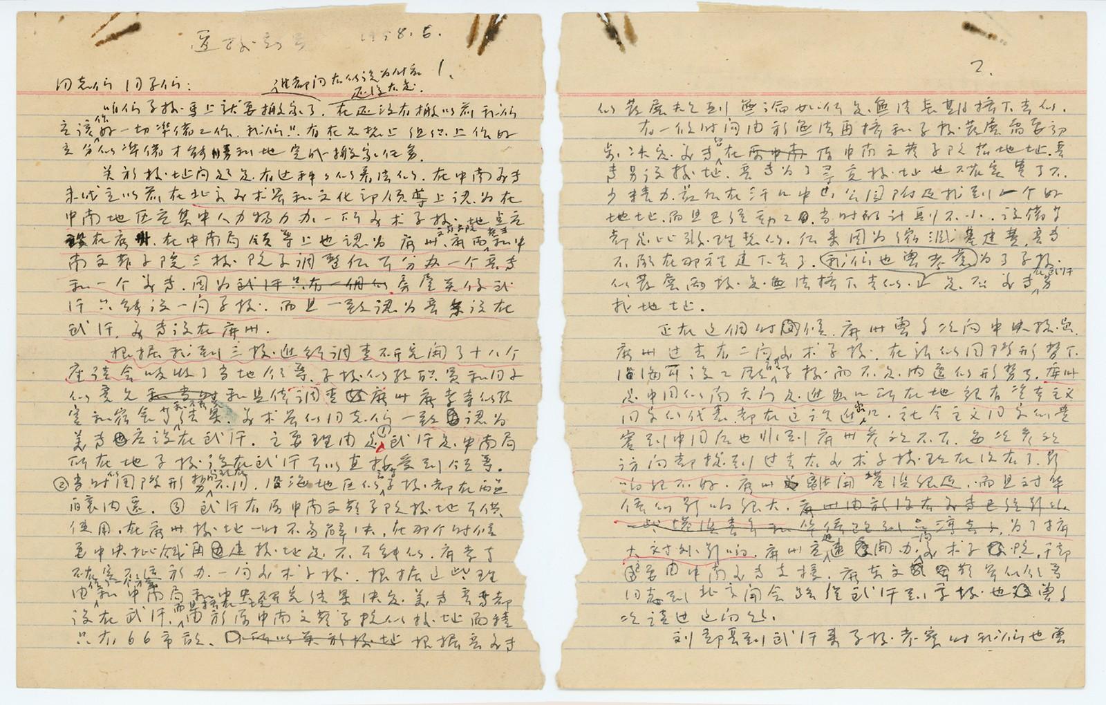 17 1958年6月,胡一川在武汉中南美专作中南美专迁校动员报告。.jpg