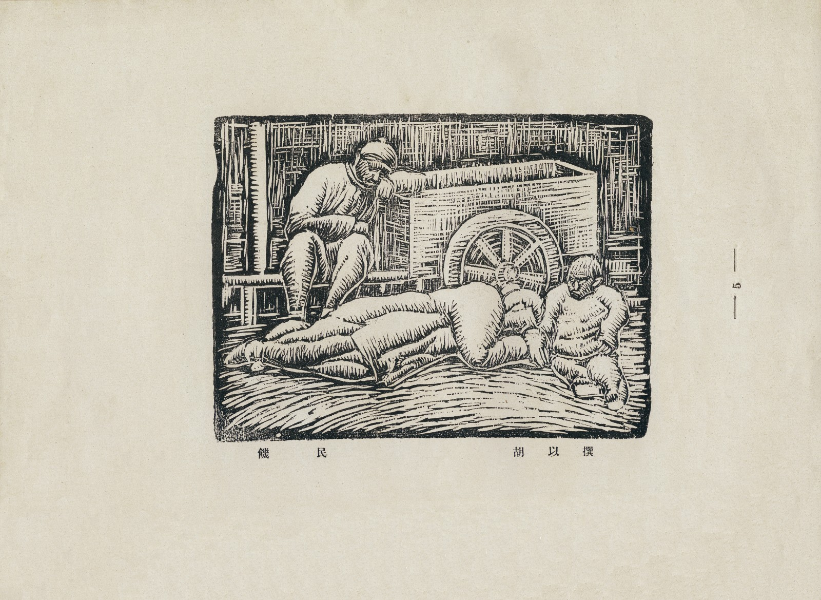 24 《饥民》,胡一川,1930年,杭州,黑白木刻,尺寸不详,刊于《一八艺社1931年习作展览画会画册》.jpg