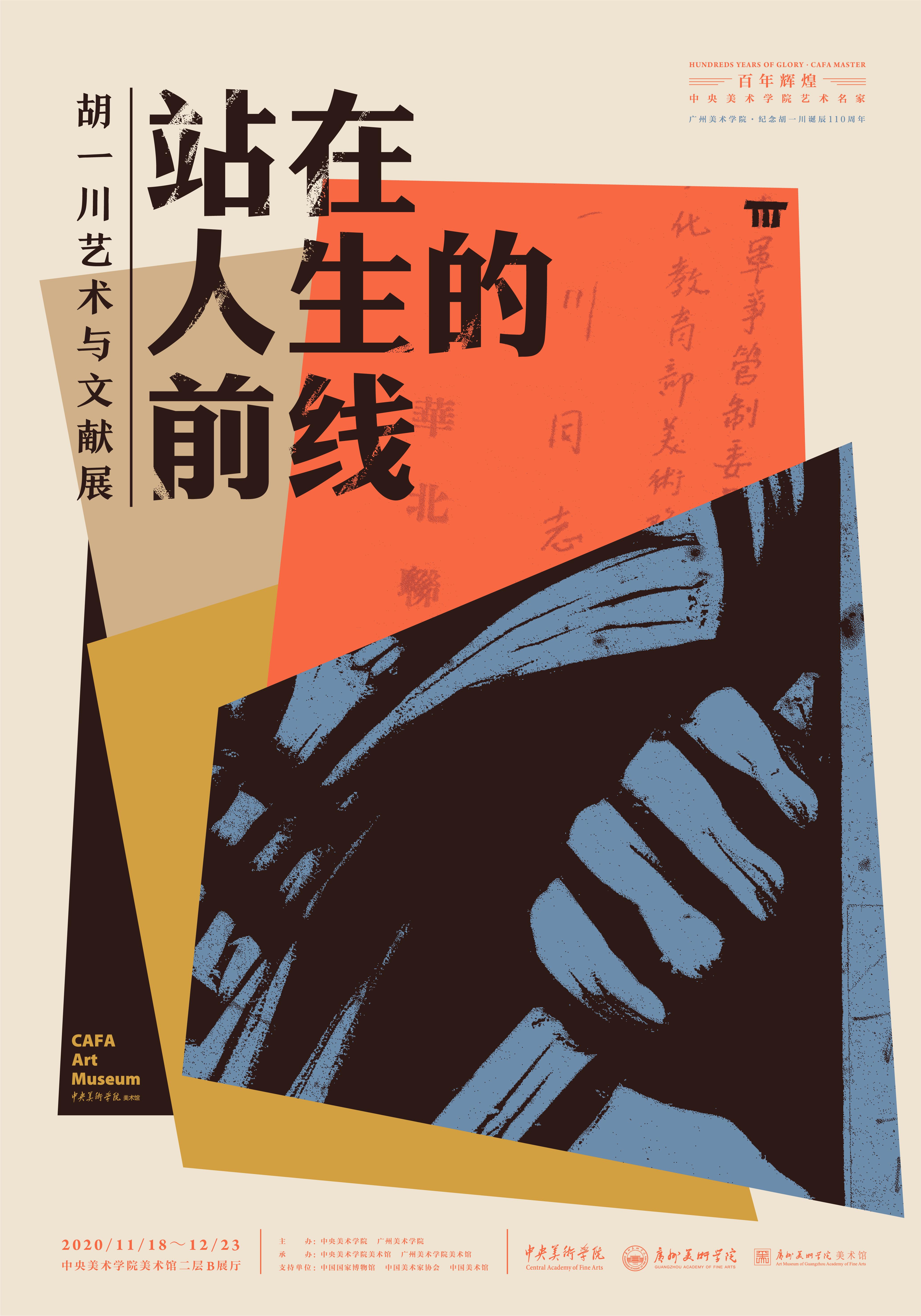 胡一川展览海报1.png